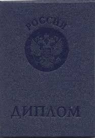 russian laws in the field of education for foreigners secondary vocational training diploma issued before 2008