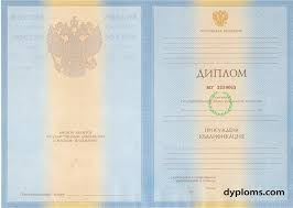 Купить диплом инженера по выгодной цене на бланке ГОЗНАК Специалист 2009 2011