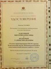 Срочно Куплю отчет о практике Другое во Владивостоке Телесно ориентированная solwi терапия