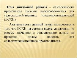 Особенности применения системы налогообложения для  Тема дипломной работы Особенности применения системы налогообложения для сельскохозяйственных товаропроизводителей ЕСХН Актуальность данной темы