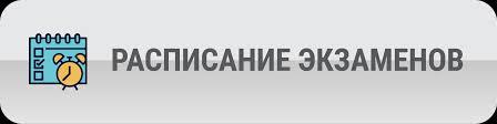 Приемная кампания Абитуриент ТГПУ schedule