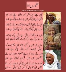 mother poetry in urdu poems about and for moms poetry on mothers poem about mother in urdu azeem maa great mother mother