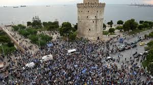 Image result for протестите в гърция