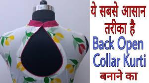 Collar Back Neck Design Back Open Collar Collar Collar Kurti Collar Kurti Design