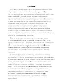 Развитие ипотечного кредитования в России курсовая по деньгам и  Это только предварительный просмотр