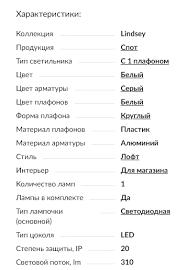 Бра <b>Globo</b> Lindsey <b>56954-1</b> — купить за 4100 руб. в Москве по ...