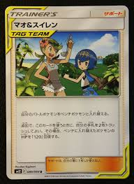 Pokémon card #117 from burning shadows scan and price information. Japanese Pokemon Card Mallow Lana Tag Team 089 095 Sm