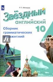 Книга Английский язык Сборник грамматических упражнений  Английский язык Сборник грамматических упражнений 10 класс