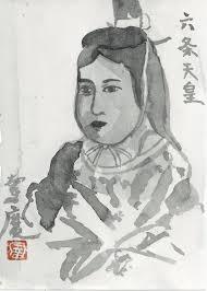「順仁親王六条天皇」の画像検索結果