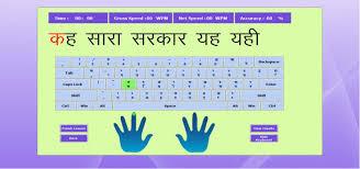 hindi typing essay online hindi typing speed test wpm wroc online hindi typing speed test wpm