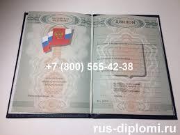 Купить диплом училища ПТУ в Москве каталог с ценами Диплом ПТУ 2008 2014 годов