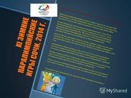 Игры Реферат Паралимпийские Игры 2014 Реферат