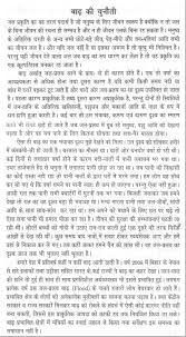 sample essay on the challenge of flood in hindi