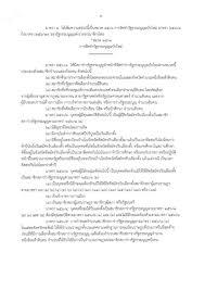 การเมือง - อ่านโดยพลัน! เปิดร่างรัฐธรรมนูญแก้ไขเพิ่มเติม ฉบับ 206 ส.ส.รัฐบาล
