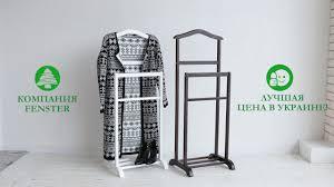 Напольная деревянная двойная вешалка для <b>одежды</b> Уют-2 ...
