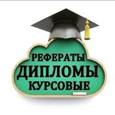 Контрольные Курсовые Дипломы г Рязань ВКонтакте