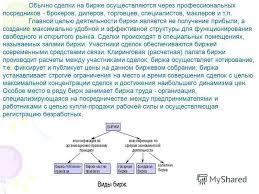 Презентация на тему Курсовая работа по предмету Программное  5 Обычно сделки