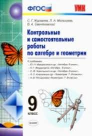 ГДЗ по алгебре класс контрольные и самостоятельные работы  ГДЗ контрольные и самостоятельные работы по алгебре 9 класс Журавлев Малышева Экзамен