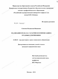 Диссертация на тему Реализация права на гарантии и компенсации в  Диссертация и автореферат на тему Реализация права на гарантии и компенсации в трудовых отношениях