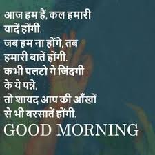 Sad Good Morning Quotes In Hindi