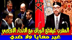 المغرب يجبر الاتحاد الأوروبي على الاعتراف بمغربية الصحراء او انهاء العلاقات  - YouTube