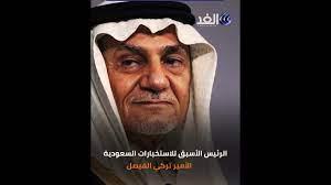 الأمير تركي الفيصل: بايدن يعرف مصالح أمريكا في المنطقة - YouTube