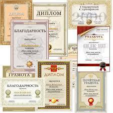 Грамоты и Дипломы заказать в Курске по недорогой цене Грамоты и Дипломы