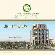 """جامعة الملك سعود بن عبدالعزيز للعلوم الصحية pe Twitter: """"عمادة القبول  والتسجيل تصدر دليل القبول للعام الأكاديمي 1440-1441 https://t.co/lfOofyFnl7  #جامعة_لصحة_وطن #KSAUHS… """""""