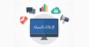 Image result for أهم الأسباب التي تدفعك لاستخدام اعلانات الفيس بوك