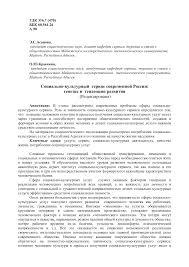 Социально культурный сервис современной России генезис и  Показать еще