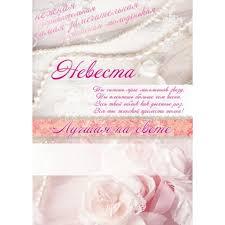 Награды дипломы свадебные купить оптом по низкой цене Диплом Невеста лучшая на свете формат А4