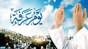 أفضل دعاء يوم وقفة عرفات 1442 مستجاب للصائمين ادعية يوم وقفة عرفات مكتوب  صور