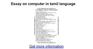 essay on computer in tamil language google docs