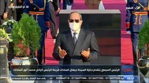 بث مباشر .. جنازة السيدة جيهان السادات من النصب التذكاري بحضور الرئيس  السيسي - YouTube