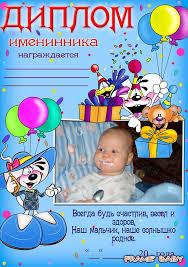 Сделать диплом ребенку ко дню рождения с фото олнлайн Я родился   Как сделать ребенку диплом на день рождения с диддлами сделать онлайн