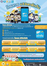 เราชนะ Com เช็คสิทธิ์ตรวจสอบสถานะ Rh Www Bangkokbiznews Com -  เราชนะ เช คล าส ด ตรวจสà¸