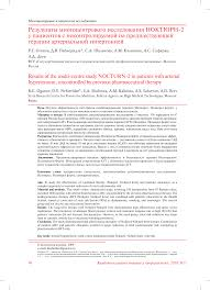 Результаты многоцентрового исследования НОКТЮРН-2 у ...