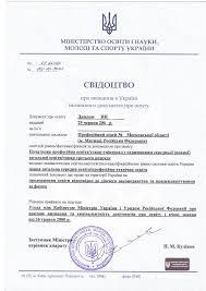 Нострификация диплома в Киеве • Украина бюро Мир Перевода  нострификация диплома