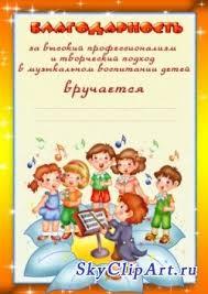 Дипломы и благодарности для родителей на выпускной в детском саду  молодёжные платья интернет магазин москва