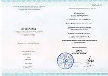 Профессиональная переподготовка Википедия Диплом о профессиональной переподготовке