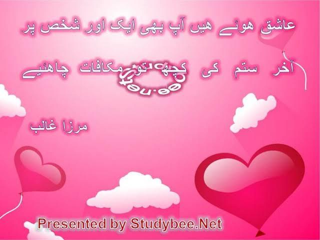 urdu shayari love ghalib