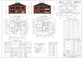 Дипломный проект техникум Двухэтажный индивидуальный жилой дом  Дипломный проект техникум Двухэтажный индивидуальный жилой дом 16 8 х 14