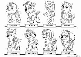 Collection Of Printable Paw Patrol Coloring Pages 36 Images In