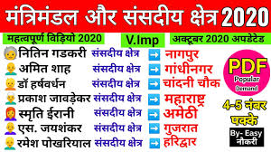 cabinet minister of india 2020 pdf