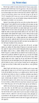 essay on the problems of drinking water in hindi