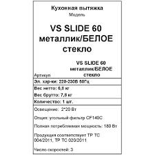 <b>Вытяжка MAUNFELD VS</b> Slide 60 см, нержавеющая сталь в ...