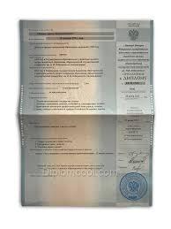 Купить диплом о высшем образовании в Москве Диплом о высшем образовании 2012 и 2013 года