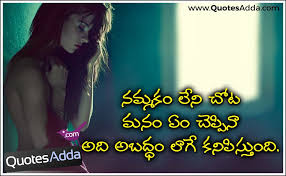 Telugu Girls Quotes