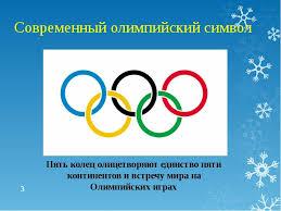 Реферат Значение олимпийских игр Физкультура и спорт Олимпийские игры современности и их значение реферат