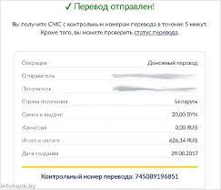 Испытано на себе ЮНИСТРИМ в белорусских рублях by В окне кстати указан контрольный номер который понадобится получателю чтобы забрать деньги Но если вы забыли его записать то волноваться не стоит